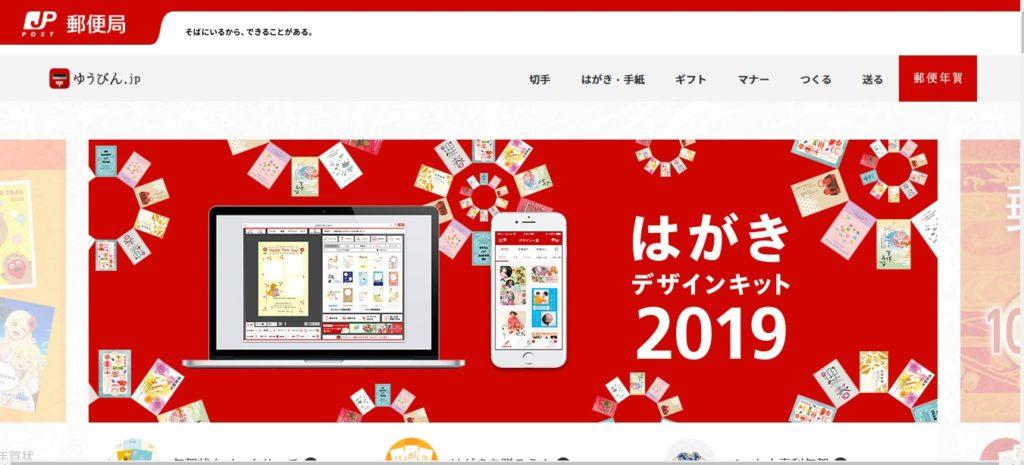 郵便年賀 ホームページ